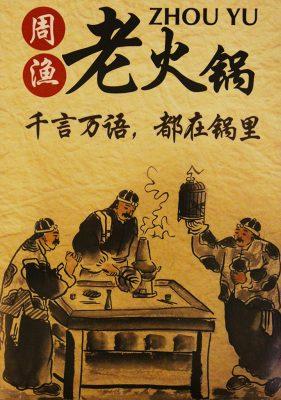 Zhou yu fondue chinoise